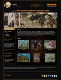 Создать сайт музея